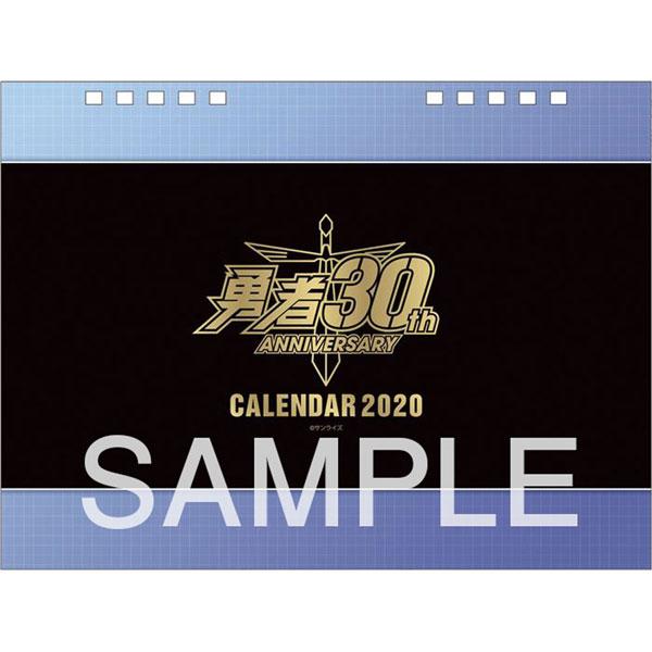 勇者シリーズ30周年卓上カレンダー2020[サンライズ]《在庫切れ》