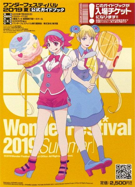ワンダーフェスティバル 2019[夏] ガイドブック (書籍)[海洋堂]【送料無料】《発売済・在庫品》