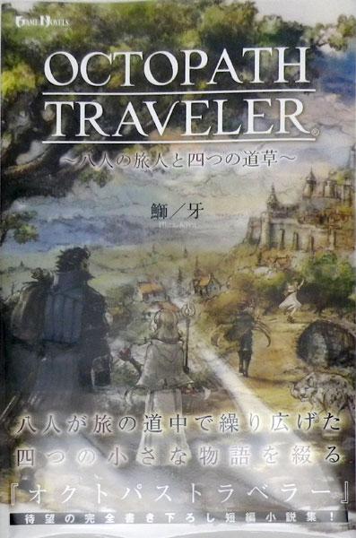 小説 OCTOPATH TRAVELER(オクトパストラベラー) ~八人の旅人と四つの道草~ (書籍)[スクウェア・エニックス]《発売済・在庫品》