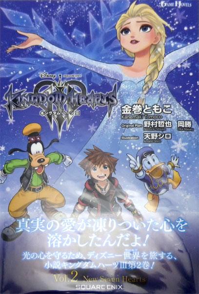 小説キングダム ハーツIII Vol.2 New Seven Hearts (書籍)[スクウェア・エニックス]《発売済・在庫品》