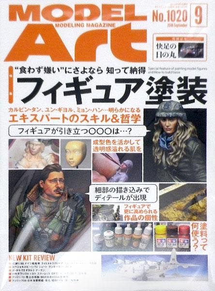月刊モデルアート 2019年09月号 知って納得 フィギュア塗装 (書籍)[モデルアート]《在庫切れ》
