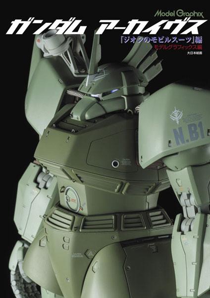 MODELGRAPHIX ガンダムアーカイヴス『ジオンのモビルスーツ』編 (書籍)[大日本絵画]《10月予約》