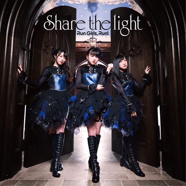 CD Run Girls, Run! / Share the Light BD付 (TVアニメ「アサシンズプライド」オープニングテーマ)[エイベックス]《在庫切れ》