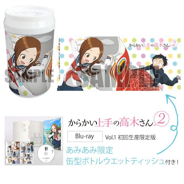 【あみあみ限定特典】BD からかい上手の高木さん2 Vol.1 初回生産限定版