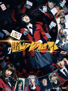 BD 映画 賭ケグルイ(初回生産限定:特製トランプ付) (Blu-ray Disc)[ギャガ]《在庫切れ》