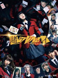 DVD 映画 賭ケグルイ(初回生産限定:特製トランプ付)[ギャガ]《在庫切れ》