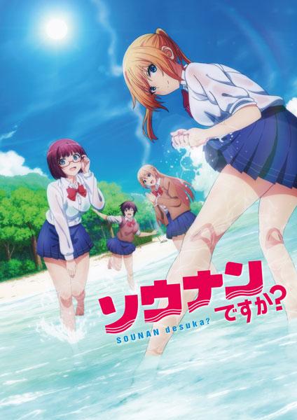 BD TVアニメ「ソウナンですか?」Blu-ray BOX