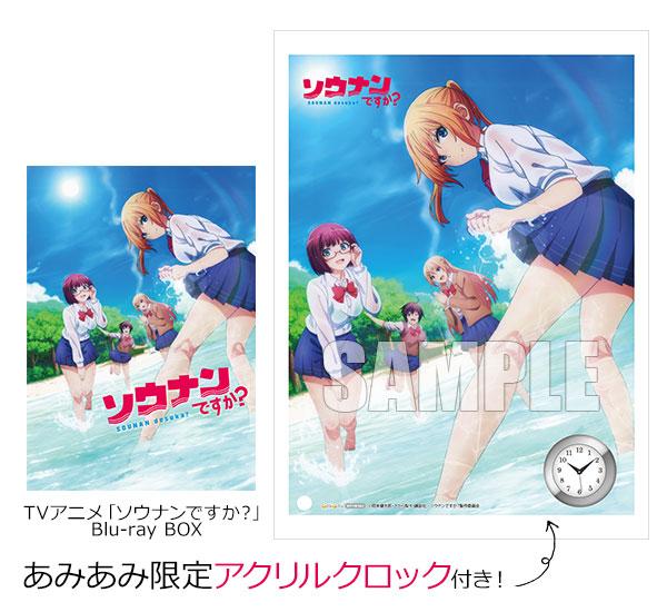 【あみあみ限定特典】BD TVアニメ「ソウナンですか?」Blu-ray BOX[エイベックス]