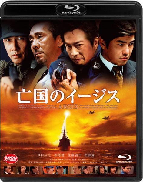 BD 亡国のイージス (Blu-ray Disc)[バンダイナムコアーツ]《12月予約》