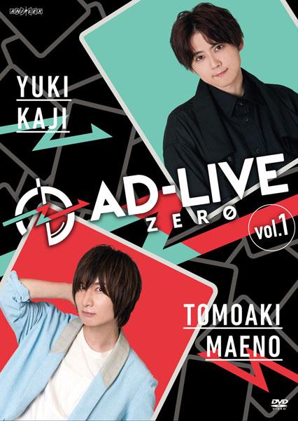 DVD 「AD-LIVE ZERO」第1巻(梶裕貴×前野智昭)[アニプレックス]《在庫切れ》