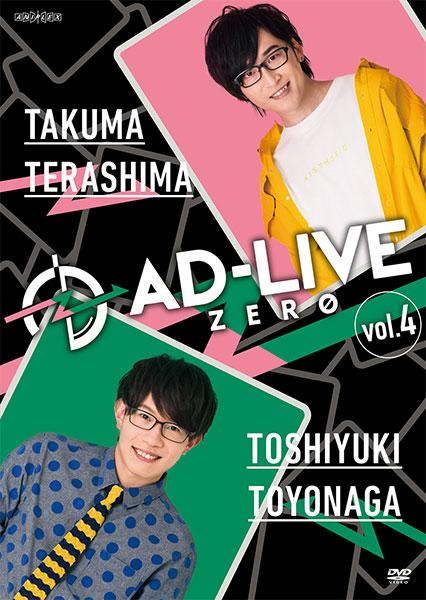DVD 「AD-LIVE ZERO」第4巻(寺島拓篤×豊永利行)[アニプレックス]《在庫切れ》