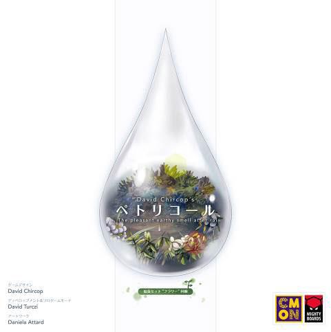 ボードゲーム ペトリコール 日本語版[ホビージャパン]《発売済・在庫品》