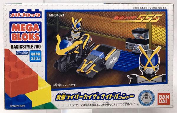 メガブロック 仮面ライダー555 仮面ライダーカイザ&サイドバッシャー