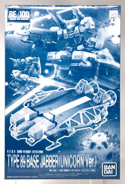 RE/100 1/100 89式ベース・ジャバー(ユニコーンVer.)プラモデル 『機動戦士ガンダムUC』(ホビーオンラインショップ限定)
