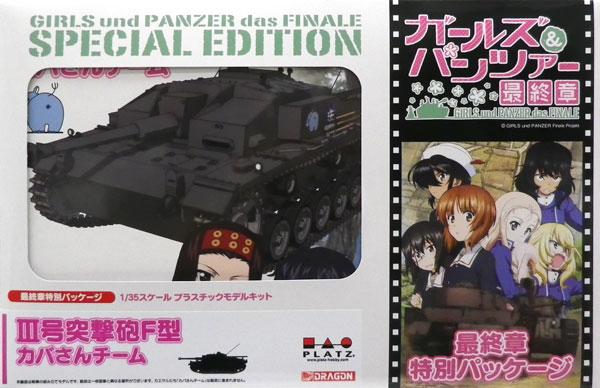 1/35 ガールズ&パンツァー III号突撃砲F型 カバさんチーム [最終章パッケージ仕様] プラモデル[プラッツ]《在庫切れ》