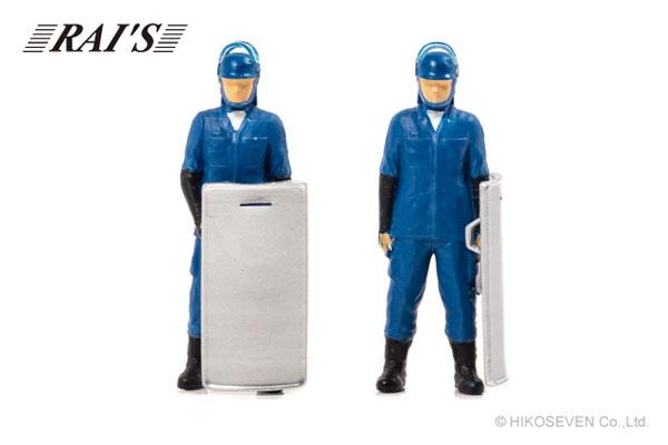 1/43 フィギュア 警察官 警備部機動隊出動服 [旧] (2type set)[RAI'S]《在庫切れ》