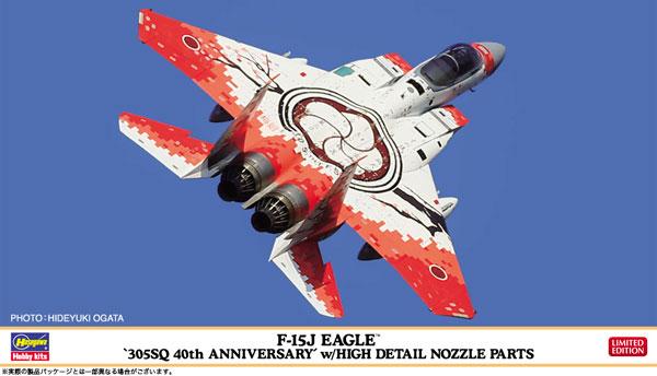 "1/72 F-15J イーグル ""305SQ 40周年記念""w/ハイディテール ノズルパーツ プラモデル[ハセガワ]《発売済・在庫品》"