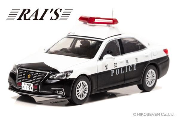 1/43 トヨタ クラウン ロイヤル (GRS210) 2017 愛知県警察地域部自動車警ら隊車両 (110)[RAI'S]《09月予約》