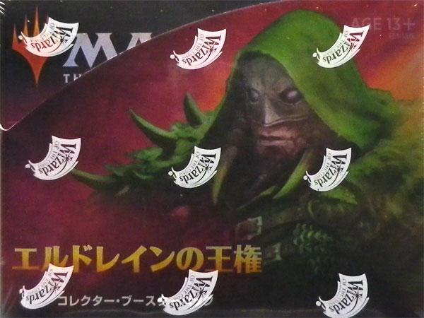 マジック:ザ・ギャザリング エルドレインの王権 コレクター・ブースターパック 日本語版 12パック入りBOX[Wizards of the Coast]《在庫切れ》