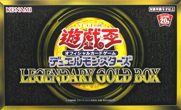 遊戯王OCG デュエルモンスターズ LEGENDARY GOLD BOX(レジェンダリー・ゴールド・ボックス)(仮称)[コナミ]《在庫切れ》