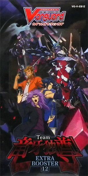 カードファイト!! ヴァンガード エクストラブースター第12弾 Team 竜牙独尊! 12パック入りBOX[ブシロード]《在庫切れ》