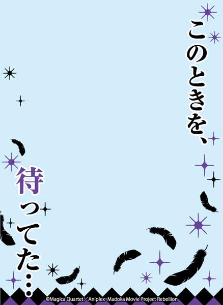 ブロッコリースリーブプロテクター[世界の名言] 魔法少女まどか☆マギカ[新編]叛逆の物語「このときを、待ってた…」[ブロッコリー]《在庫切れ》
