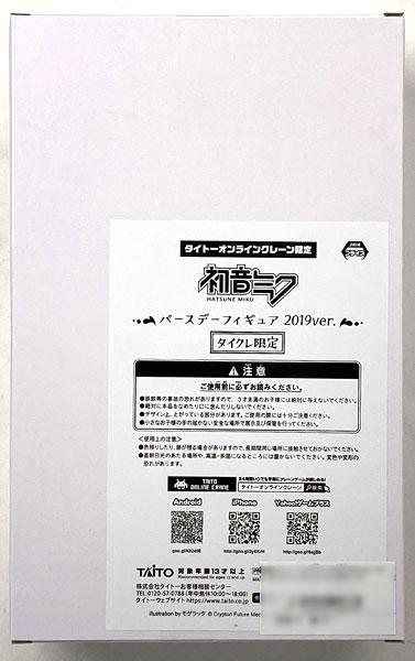 初音ミク バースデーフィギュア 2019ver. タイクレ限定(プライズ)