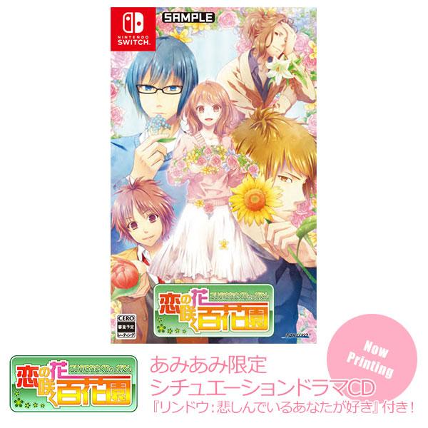 【あみあみ限定特典】Nintendo Switch 恋の花咲く百花園[拓洋興業/TAKUYO]【送料無料】《01月予約》