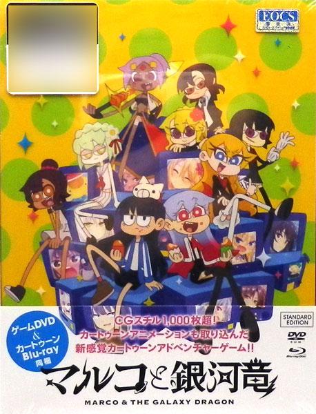 PCソフト マルコと銀河竜 ~MARCO & GALAXY DRAGON~ STANDARD EDITION[TOKYOTOON]《在庫切れ》