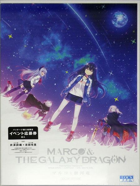 PCソフト マルコと銀河竜 ~MARCO & GALAXY DRAGON~ GALAXY EDITION[TOKYOTOON]《在庫切れ》