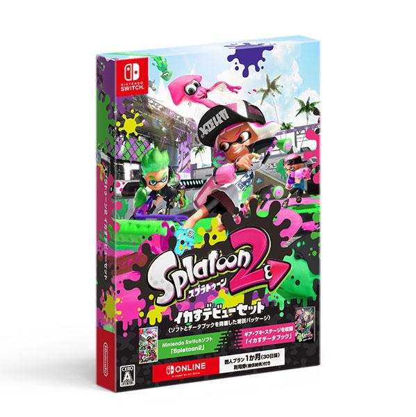 Nintendo Switch スプラトゥーン2 イカすデビューセット[任天堂]【送料無料】《発売済・在庫品》