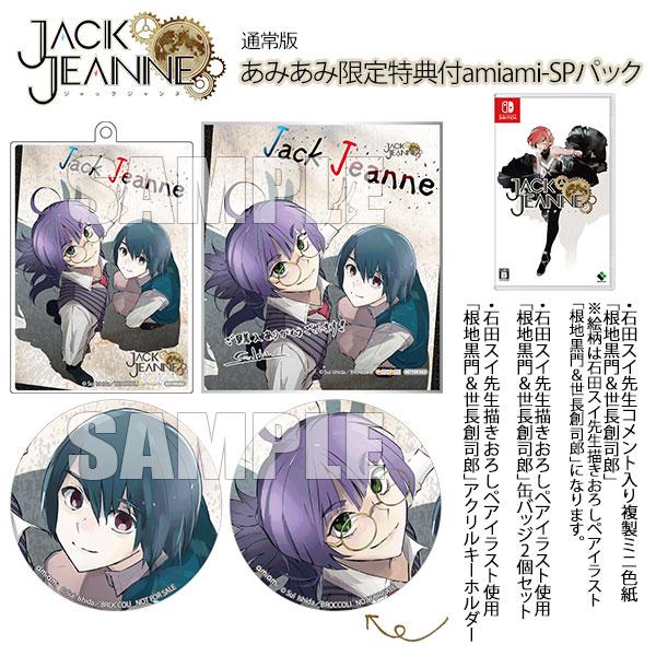 【あみあみ限定版】Nintendo Switch ジャックジャンヌ 通常版 amiami-SPパック[ブロッコリー]《03月予約》