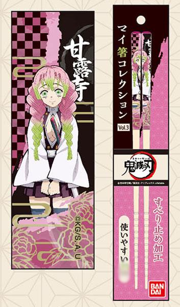 マイ箸コレクション 鬼滅の刃 Vol.3 03 甘露寺[バンダイ]《在庫切れ》