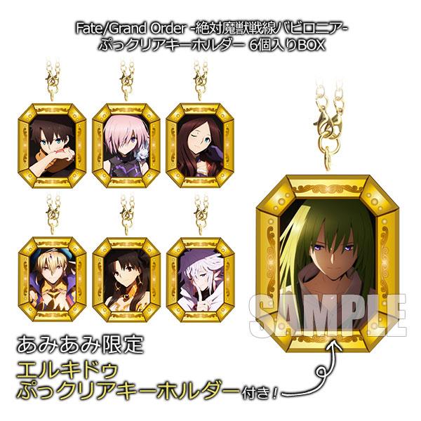 【あみあみ限定特典】Fate/Grand Order -絶対魔獣戦線バビロニア- ぷっクリアキーホルダー 6個入りBOX[マックスリミテッド]《04月予約》