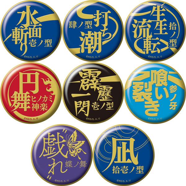 鬼滅の刃 技名キャラバッジコレクション 第一弾 8個入りBOX[ムービック]《02月予約》
