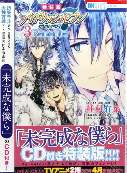 アイドリッシュセブン Re:member 3巻 特装版 (書籍)[白泉社]【送料無料】《発売済・在庫品》