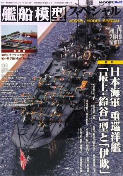 艦船模型スペシャル No.74 日本海軍 重巡洋艦「最上・鈴谷」型と「伊吹」 (書籍)[モデルアート]《在庫切れ》