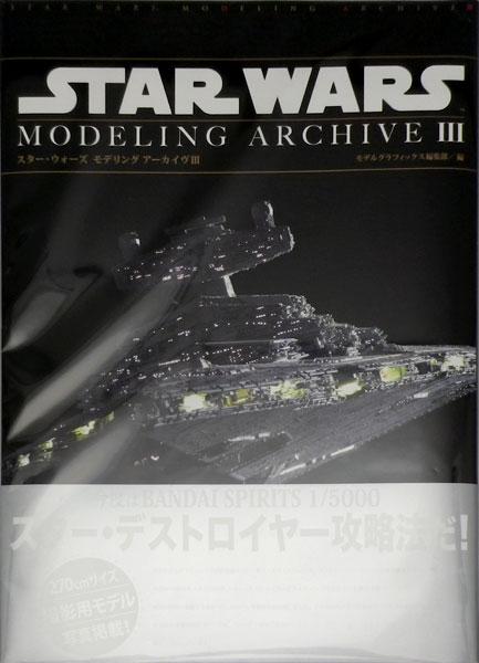 スター・ウォーズ モデリング アーカイヴ III (書籍)[大日本絵画]《在庫切れ》