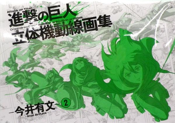 進撃の巨人 立体機動線画集-今井有文-2 (書籍)[WIT STUDIO]【送料無料】《在庫切れ》
