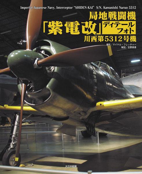 局地戦闘機「紫電改」ディテールフォト 川西第5312号機 (書籍)[大日本絵画]《在庫切れ》