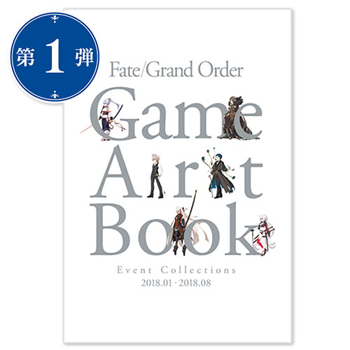 Fate/Grand Order Game Artbook [Event Collections 2018.01 - 2018.08](書籍)(再販)[ディライトワークス]《発売済・在庫品》