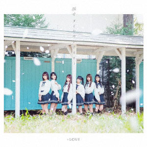 CD =LOVE / 探せ ダイヤモンドリリー Type-B[SME]《在庫切れ》
