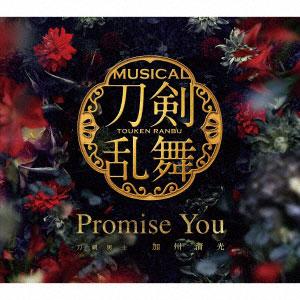 CD 刀剣男士 加州清光 / Promise You プレス限定盤B[ダイキサウンド]【送料無料】《在庫切れ》