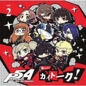 "CD 「PERSONA5 the Animation Radio ""カイトーク!""」DJCD Vol.2 / 福山潤、悠木碧[フロンティアワークス]《在庫切れ》"