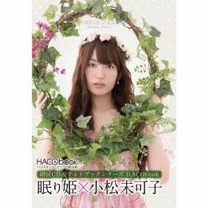 CD HACObook 2ndシーズン「小松未可子×眠り姫」 / 小松未可子[ムービック]《発売済・在庫品》