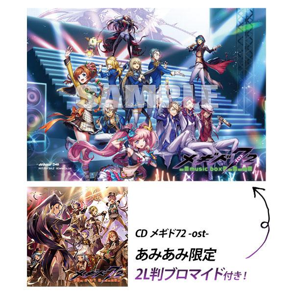 【あみあみ限定特典】CD メギド72 -ost-[ビクターエンタテインメント]《在庫切れ》