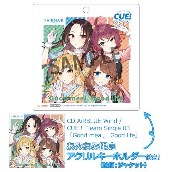 【あみあみ限定特典】CD AiRBLUE Wind / CUE! Team Single 03「Good meal, Good life」[ポニーキャニオン]《発売済・在庫品》