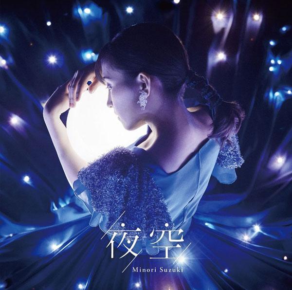 CD 鈴木みのり / 4thシングル『夜空』 初回限定盤B (TVアニメ「恋する小惑星」エンディングテーマ)[FlyingDog]《在庫切れ》