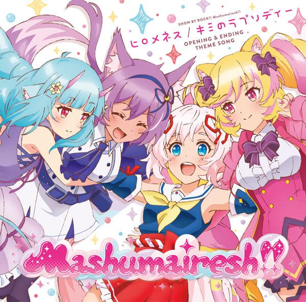 CD TVアニメ「SHOW BY ROCK!!ましゅまいれっしゅ!!」OP&ED主題歌『ヒロメネス/キミのラプソディー』[ポニーキャニオン]《発売済・在庫品》