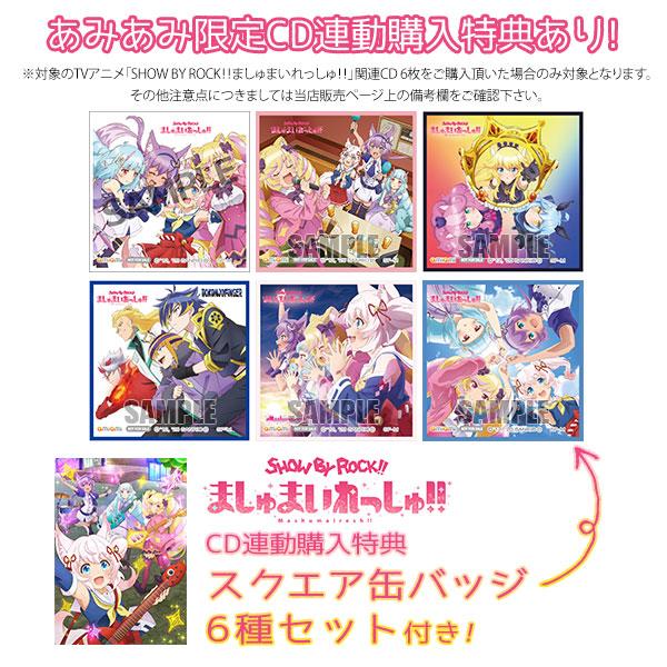 CD TVアニメ「SHOW BY ROCK!!ましゅまいれっしゅ!!」Mashumairesh!!挿入歌「エールアンドレスポンス」[ポニーキャニオン]《在庫切れ》